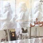 وطن سید مصطفی مداحی کاری از اسداله حجازی