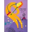 مرکز پخش پکیج کتاب موسیقی فلوت و بلز مسعود نظر